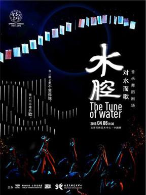 舞蹈剧《水腔》北京站