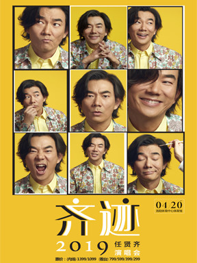 任贤齐【齐迹】演唱会-洛阳站