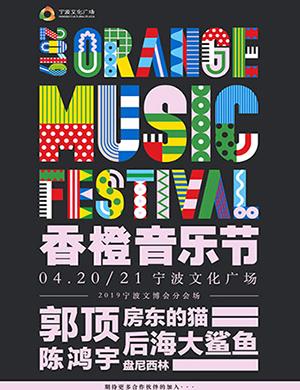 2019宁波香橙音乐节票价售票、演出安排、时间表