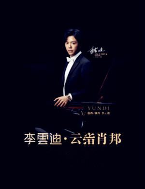 2019李云迪吉安钢琴音乐会时间、地点、门票价格