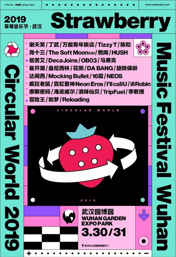 2019武汉草莓音乐节阵容公布及演出时间表
