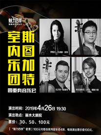 斯图加特室内乐团四重奏音乐会丽水站