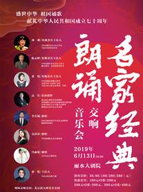 献礼中华人民共和国成立七十周年丽水朗诵交响音乐会