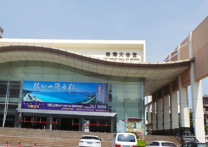 珠海大会堂