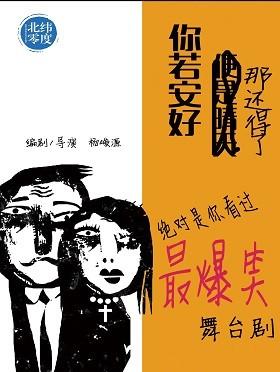 重喜剧《你若安好,那还得了》-郑州站