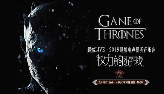 2019超燃电声视听音乐会《权力的游戏》北京站门票