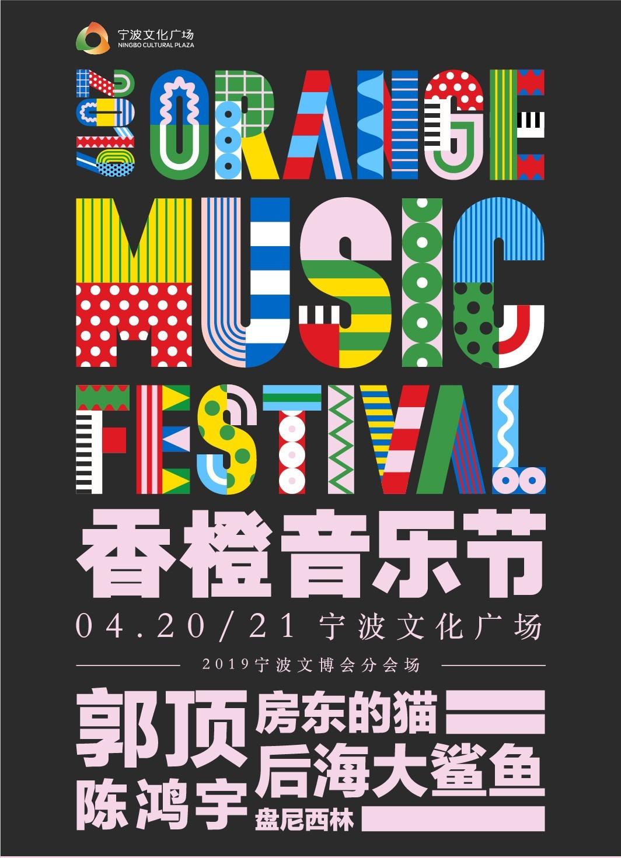 2019宁波香橙音乐节(时间+地点+门票)信息一览
