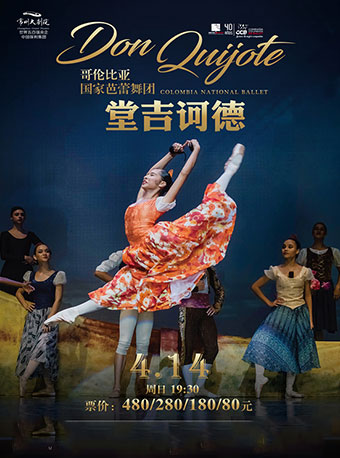哥伦比亚国家芭蕾舞团芭蕾舞剧《堂吉诃德》-常州站