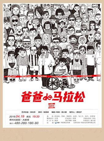 林兆华・话剧《爸爸的马拉松》常州站