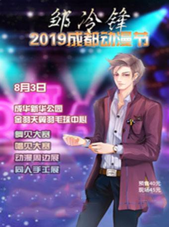 邹冷锋2019成都动漫节