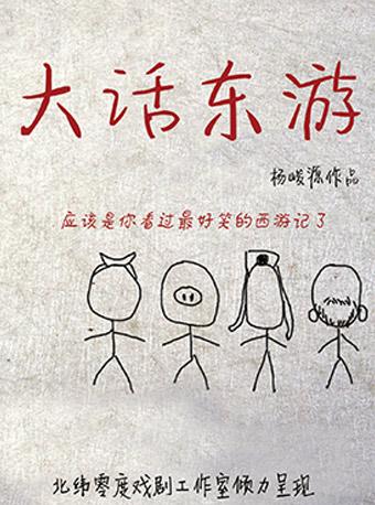 非常喜剧《大话东游》大悦城金逸剧场天津站