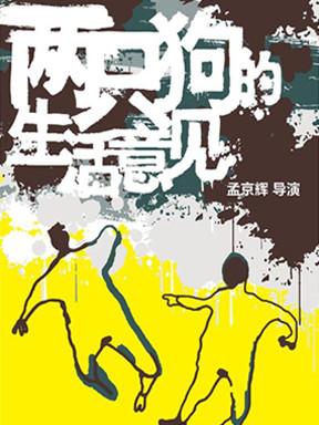 孟京辉经典戏剧作品《两只狗的生活意见》合肥站