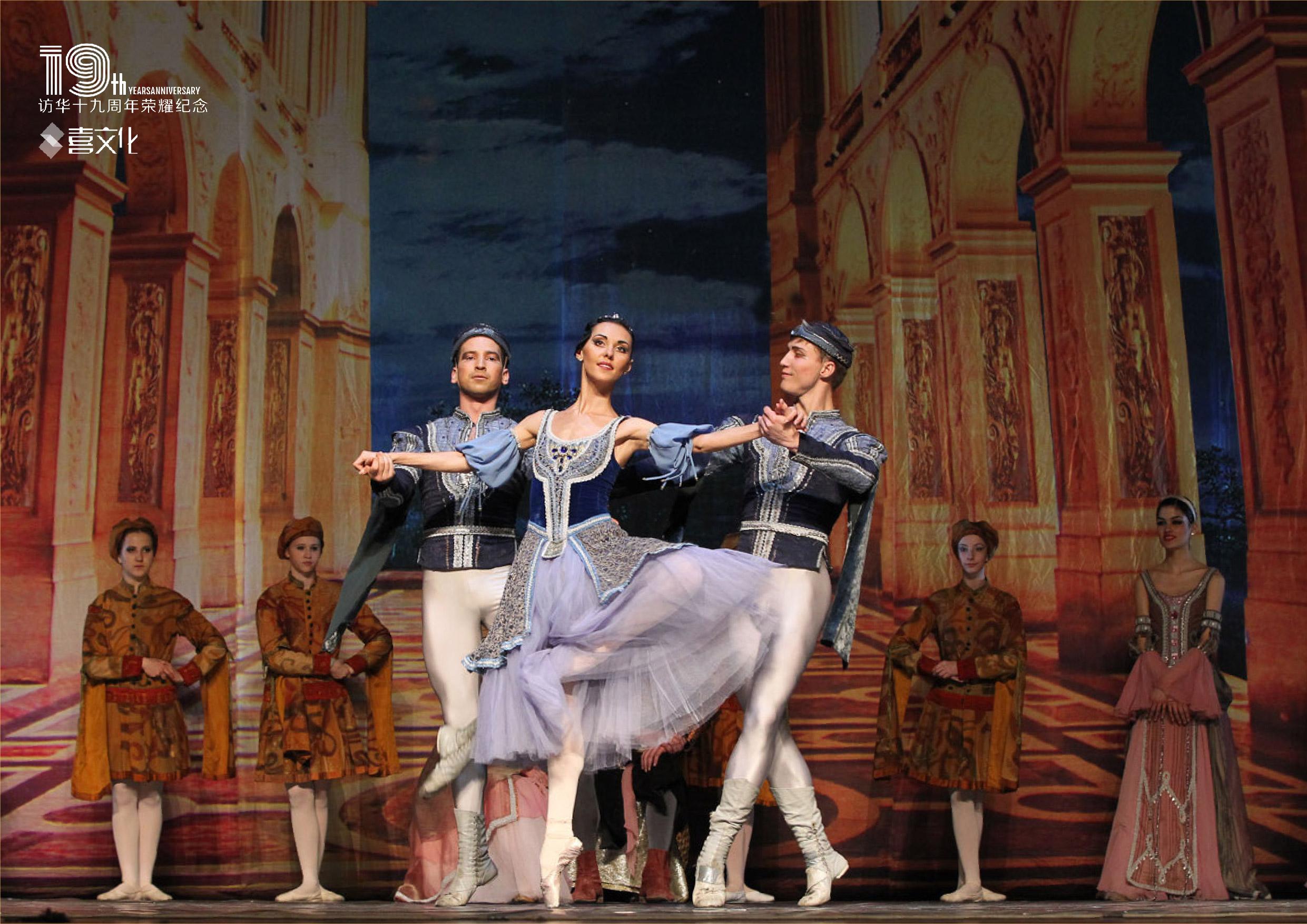 连续访华19周年品质纪念―俄罗斯皇家芭蕾舞团《天鹅湖》2019中国巡演・苏州站