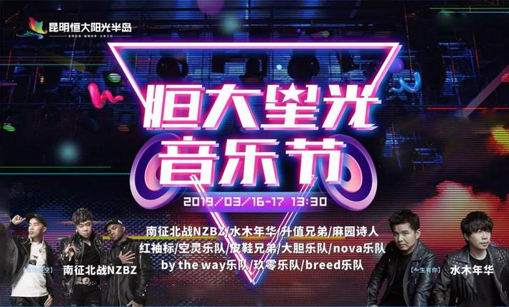 恒大星光音乐节2019昆明站(时间+地点+门票)信息一览