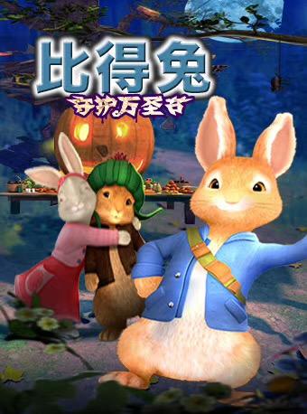 动漫舞台剧 《比得兔―守护万圣节》滨海站