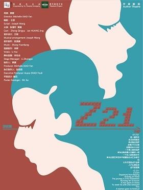 话剧《Z21》南京站