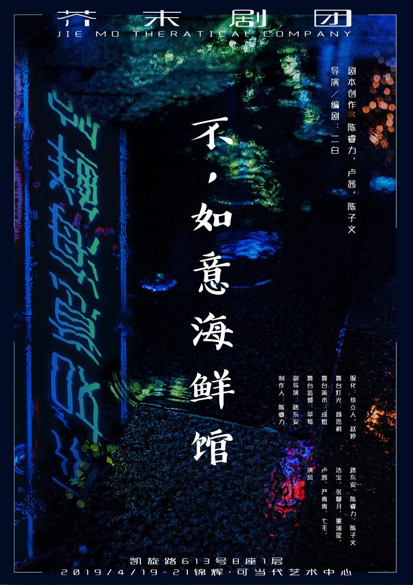 舞台剧《不如意海鲜馆》上海站