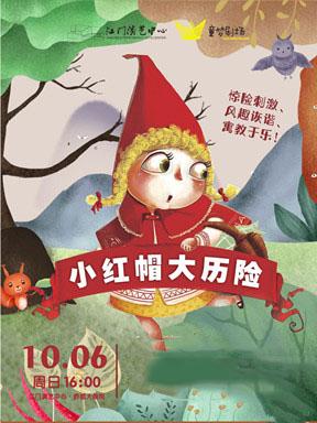 世界格林童话《小红帽》江门站