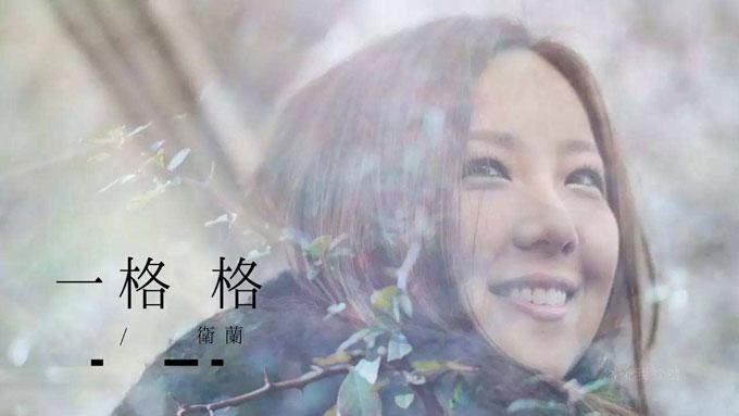 卫兰上海演唱会