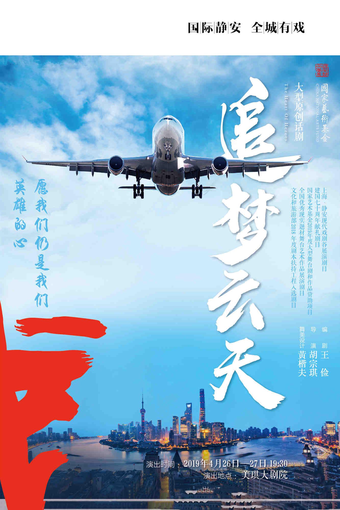 话剧《追梦云天》上海站