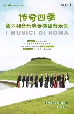 大师・名团系列―传奇四季・意大利音乐家合奏团音乐会哈尔滨站