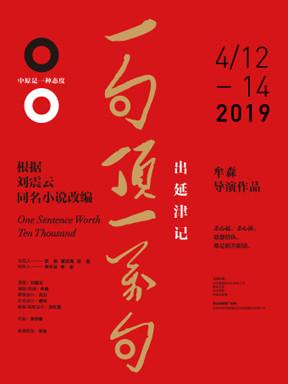 舞台剧《一句顶一万句》之出延津记北京站