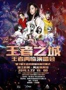 2019王者之城王者再临杭州演唱会时间、地点、门票价格、购票