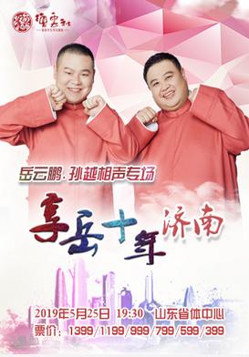 2019岳云鹏济南相声专场地点、时间、票价、演出详情