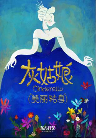 东方儿艺・精品童话音乐剧《灰姑娘・美丽转身》北京站