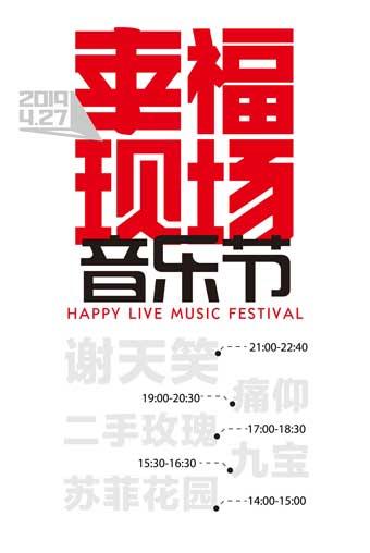 幸福现场音乐节-徐州站