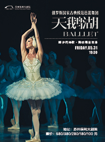 俄罗斯国家古典模范芭蕾舞团《天鹅湖》苏州站