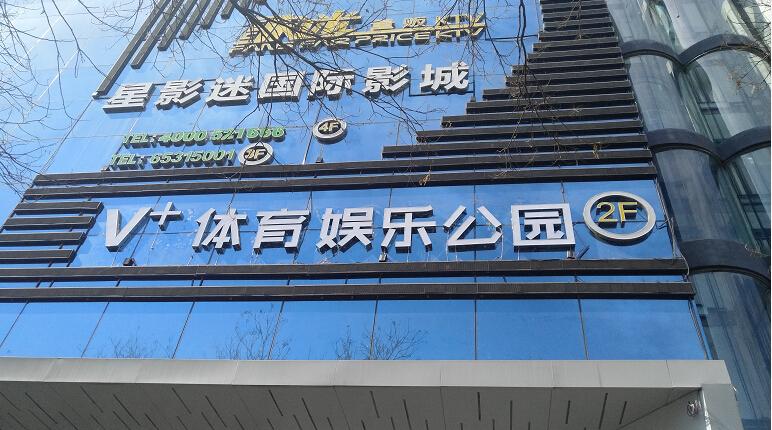 29.9抢购郑州V+体育娱乐公园特惠门票,附(时间+地点+订票方式+使用说明)
