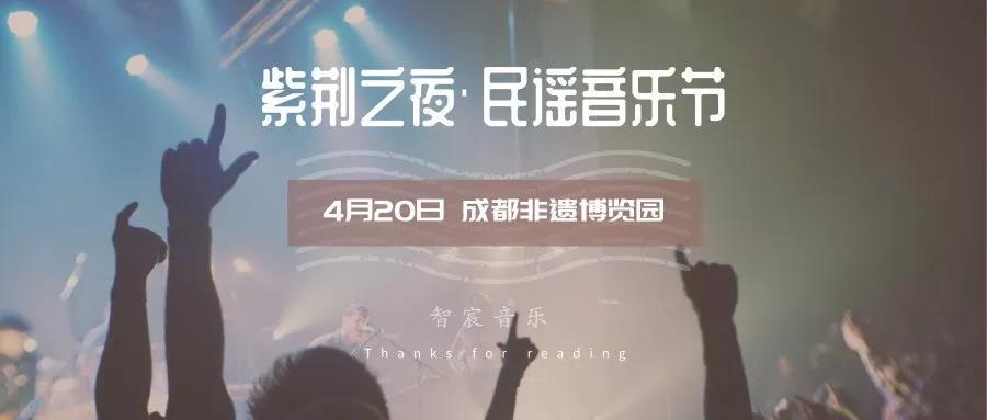 成都2019紫荆之夜民谣音乐节门票及时间(多少钱+什么时候)