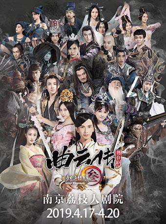 舞台剧《剑网3・曲云传》南京站