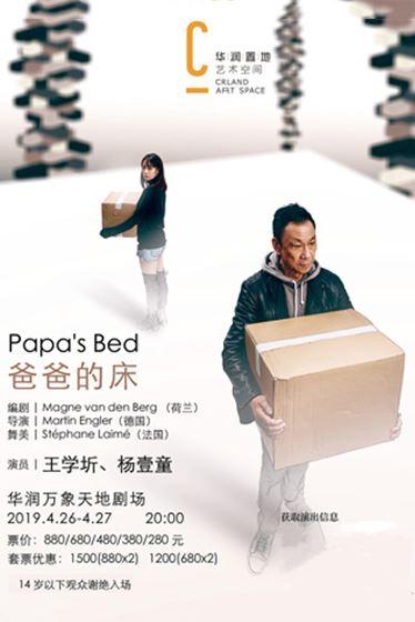 王学圻领衔主演荷兰当代剧作中文版《爸爸的床》深圳站