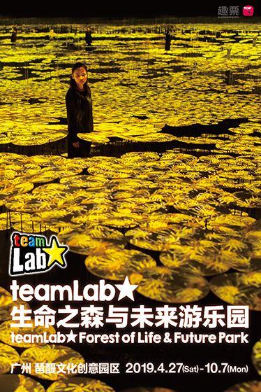 teamLab生命之森与未来游乐园广州站
