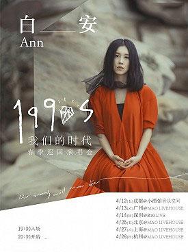 2019白安广州演唱会时间、地点、门票价格