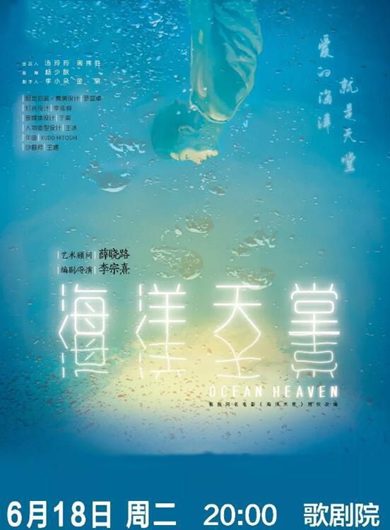 话剧《海洋天堂》福州演出门票
