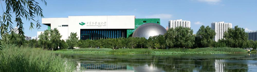 中国科学技术馆门票