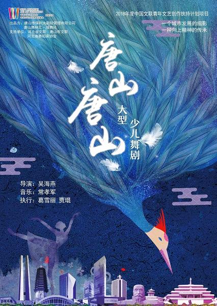 唐山史诗文化少儿舞剧《唐山 唐山》唐山站