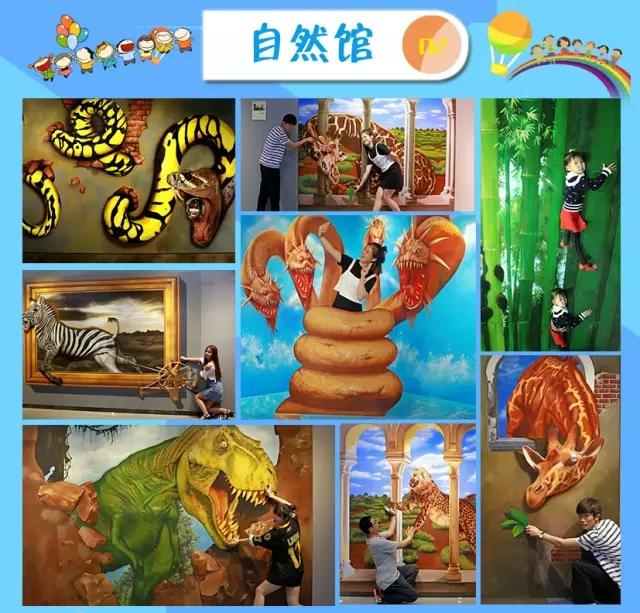 鸟巢3D美术馆