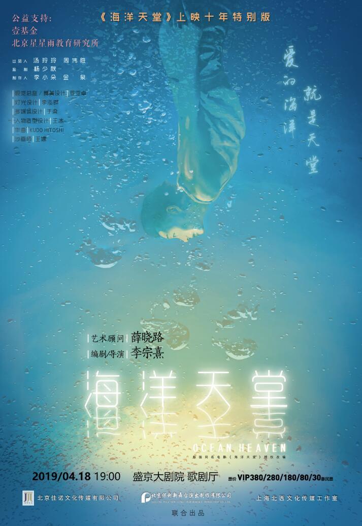 话剧《海洋天堂》沈阳站