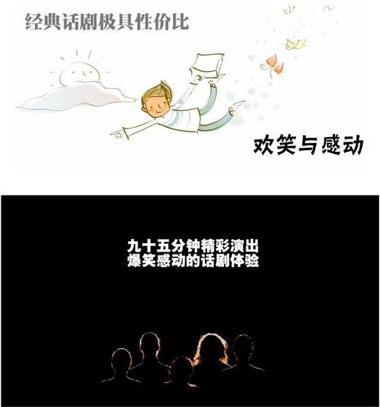 北京爆笑感动话剧《夜色》 成都站