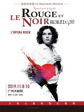 法语音乐剧《摇滚红与黑》广州站