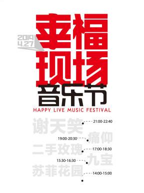 2019徐州幸福现场音乐节