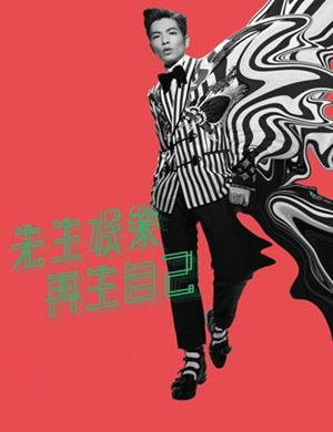 """【青岛】2019萧敬腾""""娱乐先生""""世界巡回演唱会-青岛站"""
