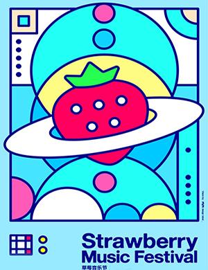 【昆明】2019昆明草莓音乐节