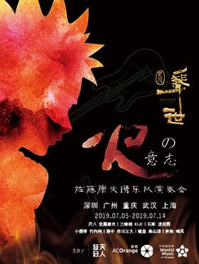 尺八一声一世火的意志巡回演奏会上海站