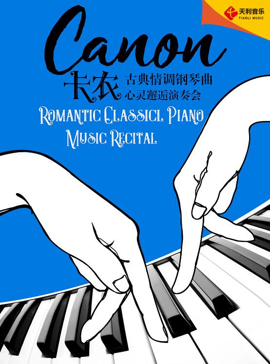 卡农――古典情调钢琴曲心灵邂逅演奏会福州站