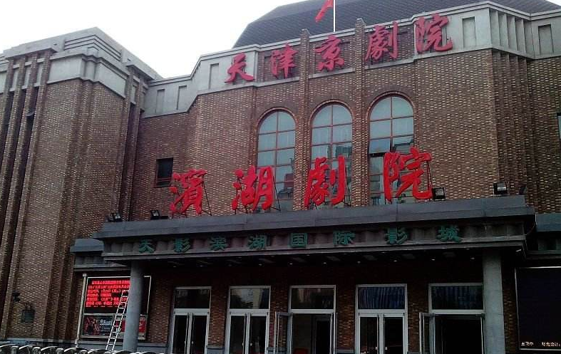 天津滨湖剧院